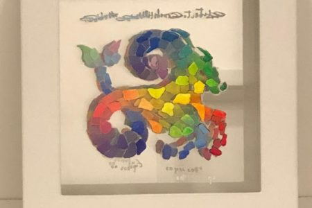 Capricorno - scomposizione visive - Segni Zodiacali colorati 26x26